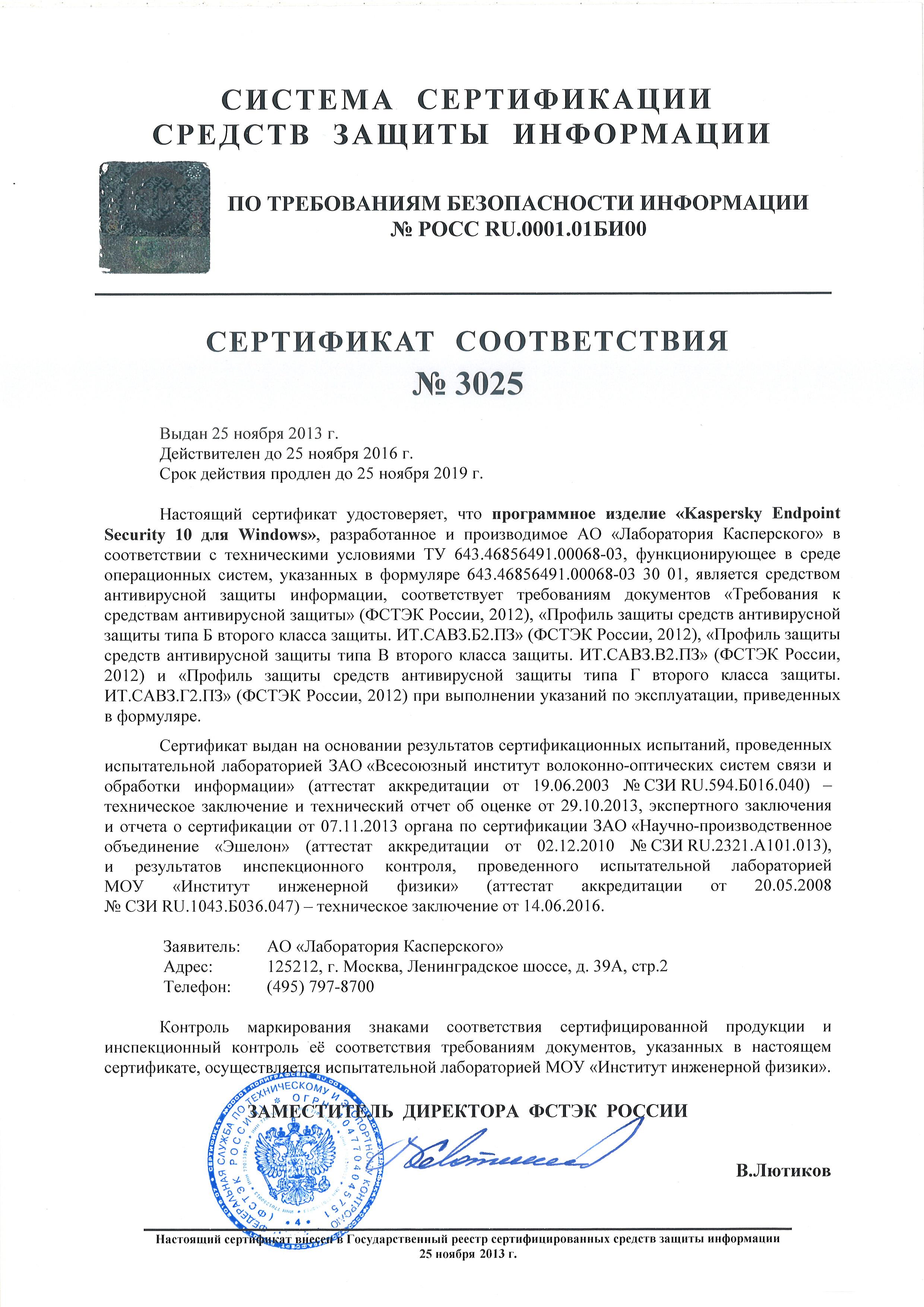 Эшелон москва сертификация название 7 раздела исо 9001-2001