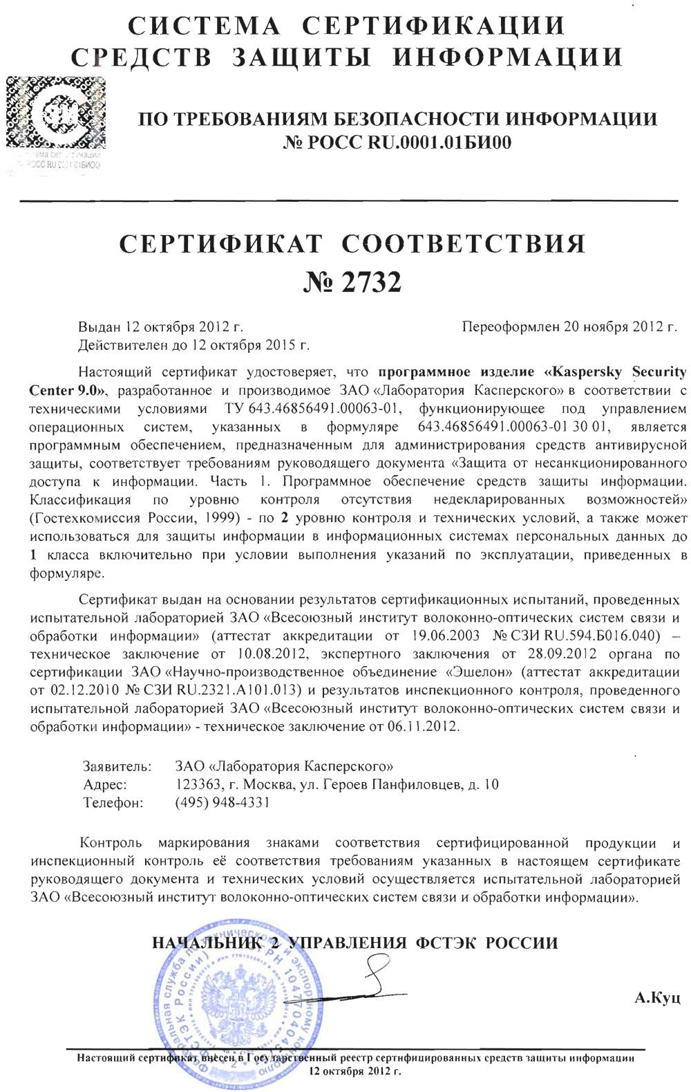 kaspersky 08 2013 журнал
