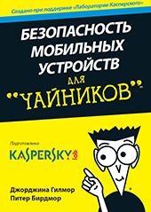 Безопасность мобильных устройств для «ЧАЙНИКОВ»