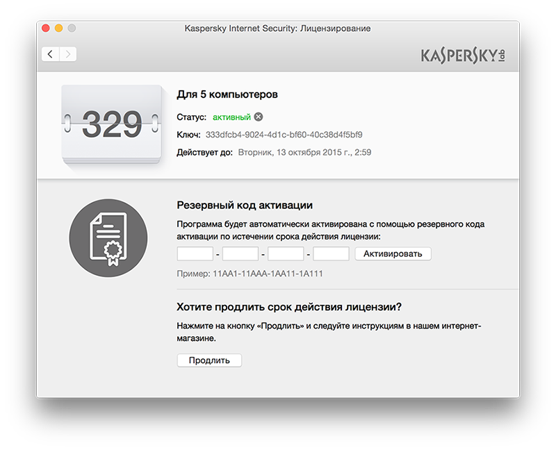 Касперский 6 0 4 1424 Ключи